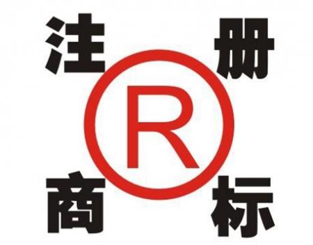 专利商标版权代办